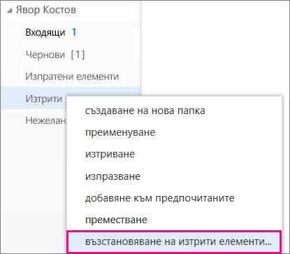 """път в менютата за достъп до диалоговия прозорец """"възстановяване на изтрити елементи"""" в outlook web app"""