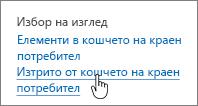 SharePoint 2013 кошчето с изтриване от потребител осветена