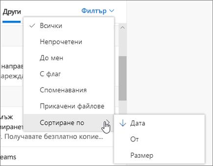 Филтриране на имейл в Outlook в уеб