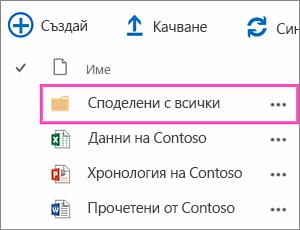"""Папка """"Споделени с всички"""" в OneDrive за бизнеса"""