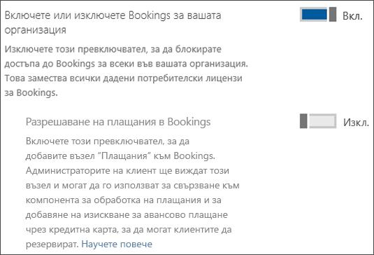 Заснемане на екрана: показва контролата за резервиране администратор от страницата услуги и добавки