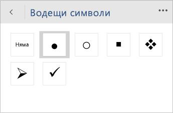 """Екранна снимка на менюто """"Водещи символи"""" за избор на стила на водещи символи в Word Mobile."""