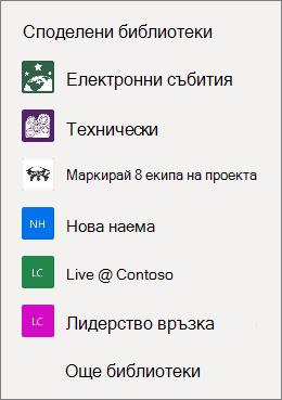 Екранна снимка на списък със сайтове на SharePoint на уеб сайта на OneDrive.