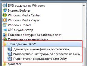 Менюто ''Старт'', показващо файлове на Daisy след инсталиране