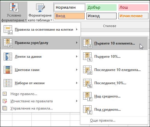 Опции за условно форматиране първите 10 формат