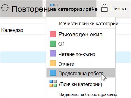Добавяне на категория към календар в Outlook