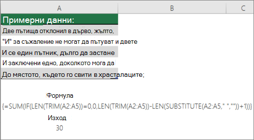 Пример за вложена формула за преброяване на думи