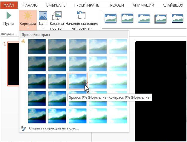 Настройка на яркостта и контраста на видео