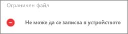 Предупредителен текст, който казва, че не може да се запише локално файл на телефон с Android.