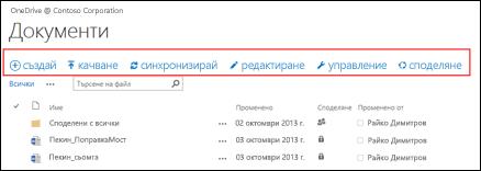 Използвайте лентата с бързи команди в Office 365, за да започнете дейности в OneDrive за бизнеса или в библиотека с документи на екипен сайт на SharePoint Online.