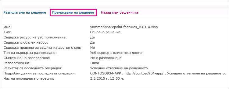 SharePoint Workspace е влязъл в акаунт, но работи в режим офлайн