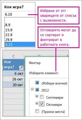Изборът от списък с възможни отговори позволява лесно сортиране и филтриране