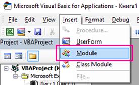 """В менюто """"Insert"""" (Вмъкване) щракнете върху """"Module"""" (Модул)."""