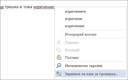 """Опция """"Задаване на език за проверка"""" в меню при щракване с десния бутон при грешно изписване"""