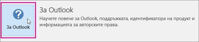 """Изберете полето """"За Outlook""""."""
