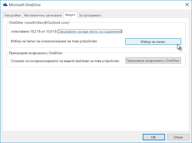 Избор на папки за избирателно синхронизиране на OneDrive