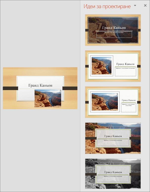 """Показва пример на """"Идеи за проектиране"""" за PowerPoint"""
