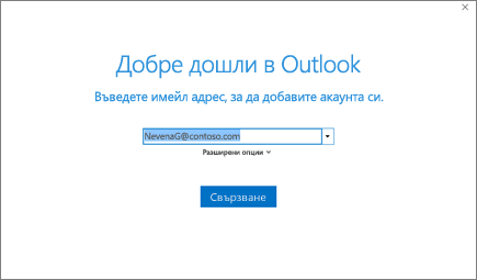 Добре дошли в Outlook