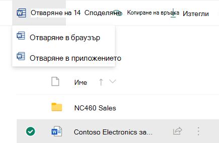 Можете да отворите файл във вашия браузър или в настолното приложение на Office.