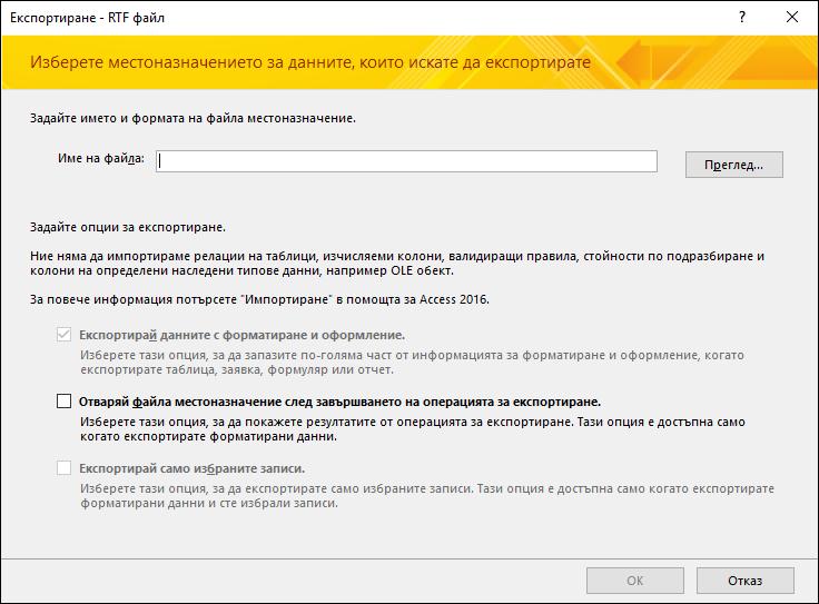 """Изберете местоназначение и опции за експортиране в диалоговия прозорец """"Експортиране – RTF файл""""."""