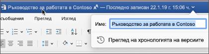 Щракването върху заглавието на документа ви позволява да преименувате файла или да видите хронология на версиите