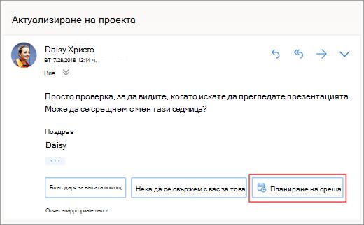 Екранна снимка на предложения отговор за планиране на събрание