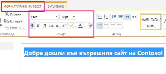 Използвайте контролите за шрифта в горния край на страницата, за да форматирате своето приветствено съобщение