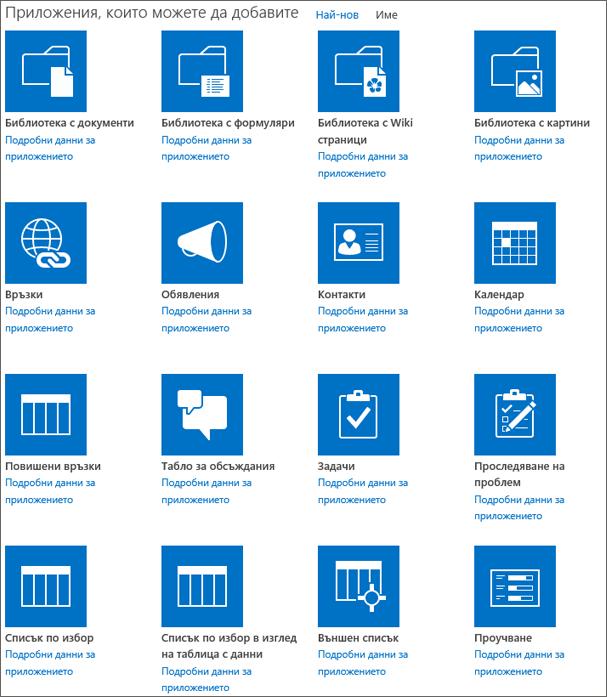 """Екранна снимка на първия екран на страницата """"Вашите приложения""""."""