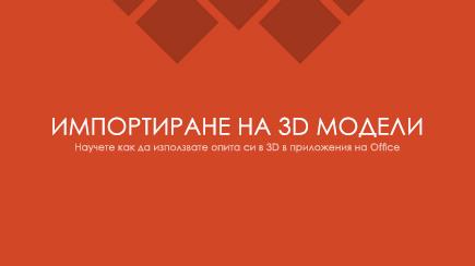 Екранна снимка на шаблон за заглавен слайд в 3D PowerPoint