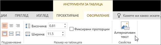 """Екранна снимка показва раздела """"Оформление"""" в """"Инструменти за таблица"""" с курсор, сочещ към опцията """"Алтернативен текст""""."""