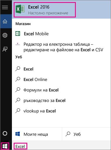 Стартиране на търсене на Windows 10 за търсене на приложения или в уеб