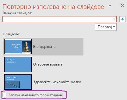 Изберете опцията за запазване на форматирането на източника, ако искате вмъкнатите слайдове да поддържат стила, използван в оригиналната презентация.
