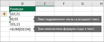 Клетки с числа, съхранени като текст, със зелени триъгълници