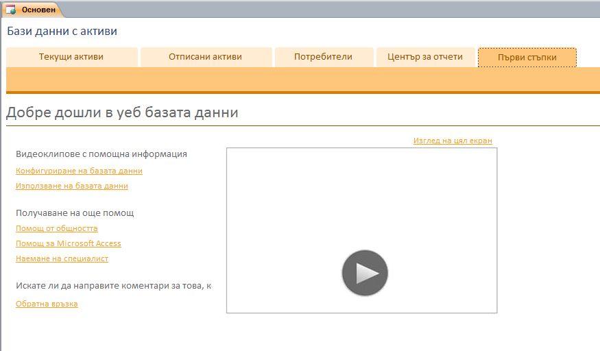 Уеб база данни ''Активи''
