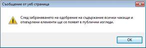 Предупредителното съобщение, което се появява, когато бъде избран отговорът ''Не'' в секцията за одобрение на съдържанието на диалоговия прозорец ''Настройки на версиите''