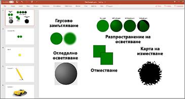 Слайд с примери за SVG филтри