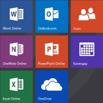 Началният екран на Office.com