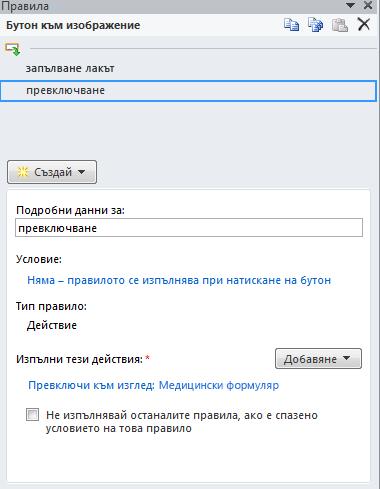 Екранна снимка на уведомлението за забрана на незабавните съобщения