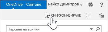 Синхронизирайте OneDrive за бизнеса в SharePoint 2013