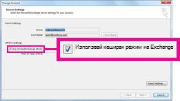 Квадратчето за отметка ''Използвай кеширан режим на Exchange'' в диалоговия прозорец ''Промяна на акаунт''