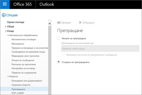 """Екранната снимка показва страницата на опцията """"Пренасочване"""" с избрана опция """"Спиране на препращането""""."""