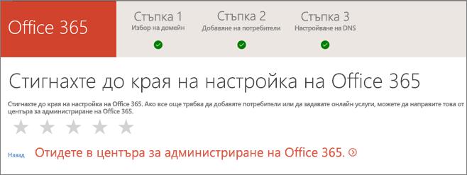 Готово! Отидете в центъра за администриране на Office 365.