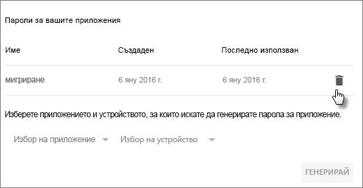 Изберете иконата на кошче до паролата на приложението, което искате да анулирате
