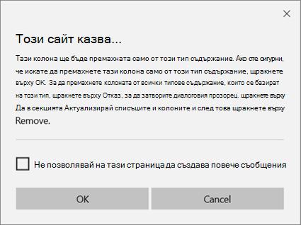 Подкана за потвърждение на SharePoint, когато премахвате колона от типа съдържание на сайта само за един тип съдържание