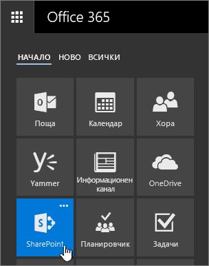 Иконата за стартиране на приложения с осветен SharePoint.