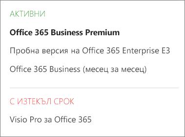 """Екранна снимка на страницата """"Абонаменти"""" вщ центъра за администриране на Office 365, която показва списък на множество абонаменти, групирани по състояние."""