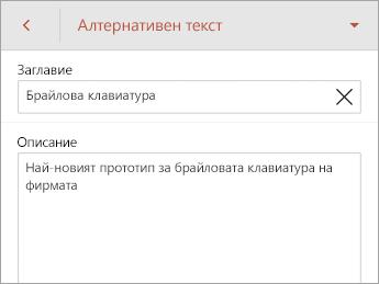 """Команда """"Алтернативен текст"""" в раздела """"Картина"""""""