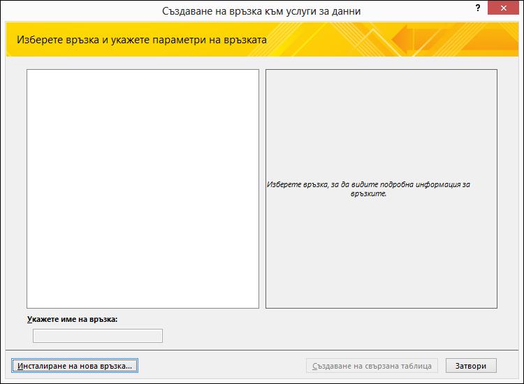Инсталиране на връзка с данни на уеб услуга
