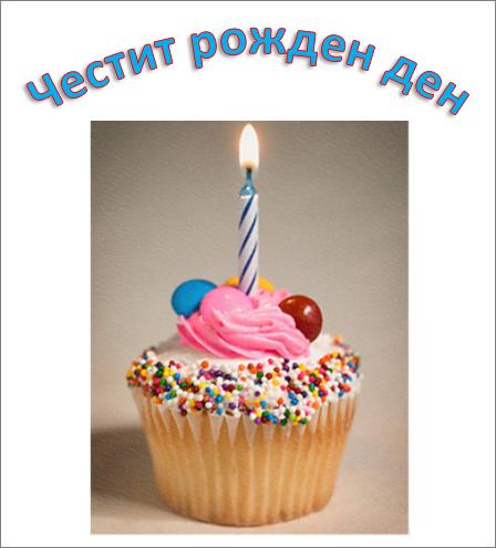 """Пример за WordArt с думите """"Честит рожден ден"""" и картина"""