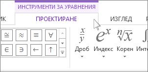 Инструменти за уравнения